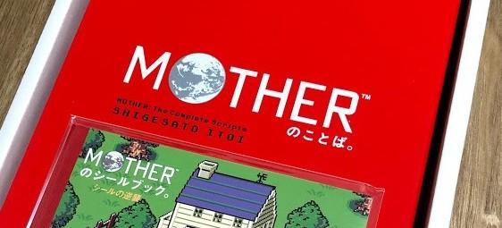 「MOTHERのことば。」届いた!