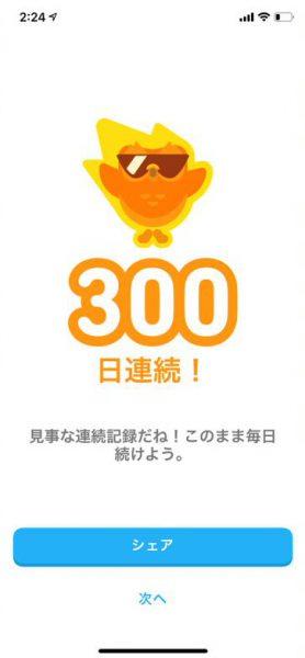 duolingo300days